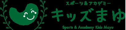 スポーツ&アカデミーキッズまゆ